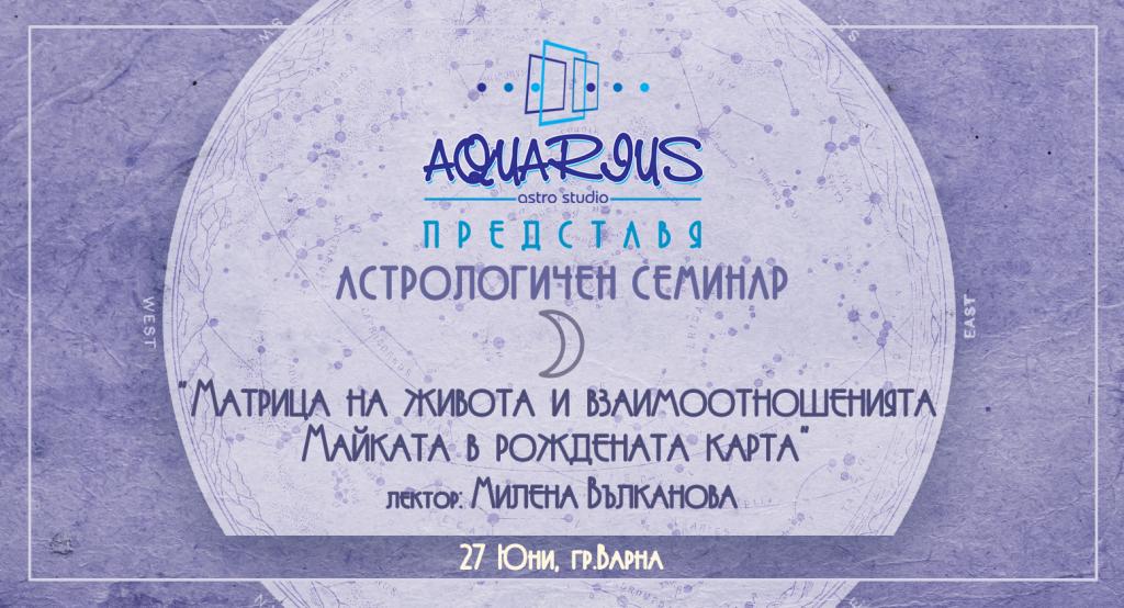 aquarius astro studio