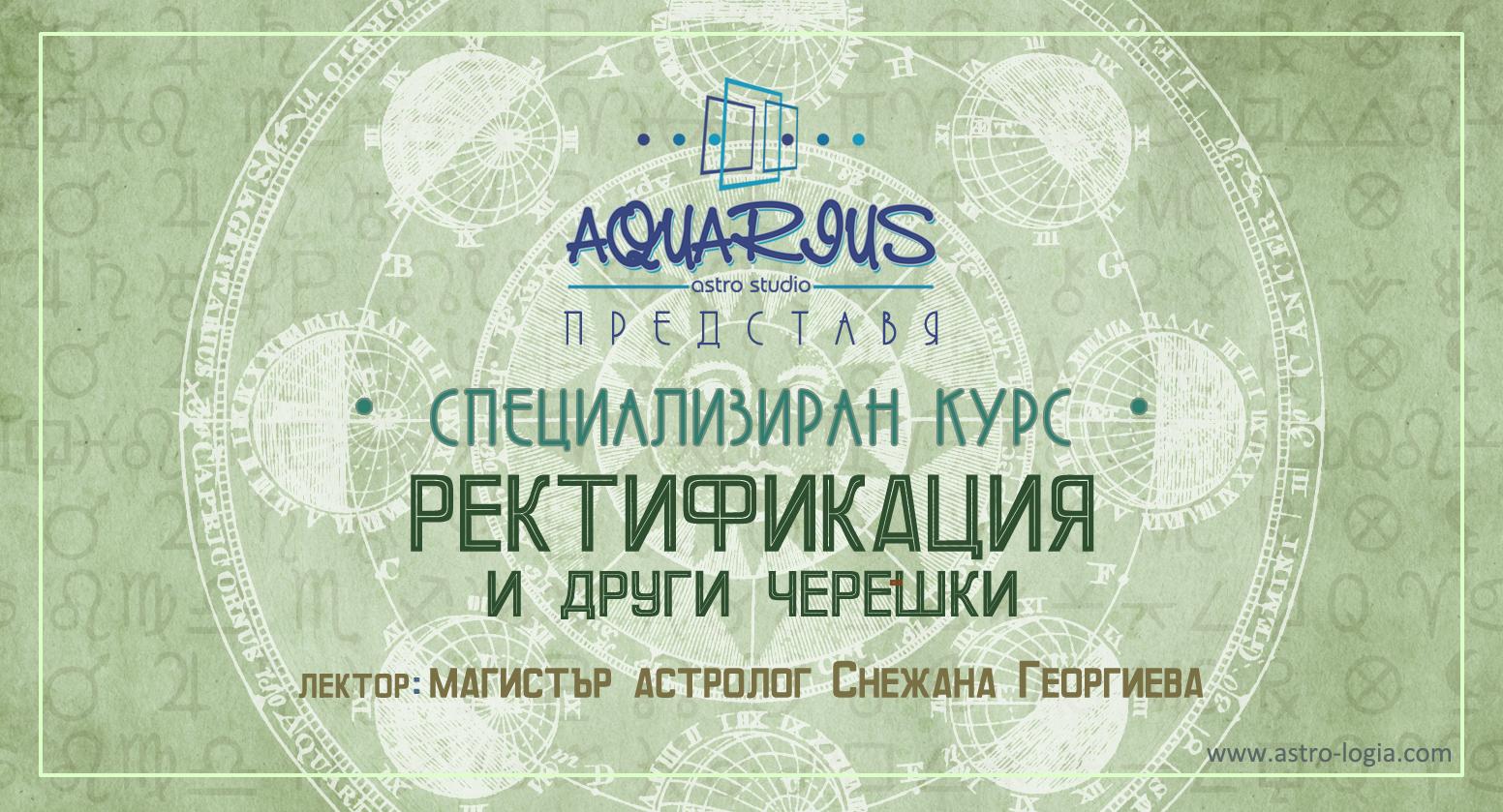 Kurs Rektifikaciq AstrologiaWEB