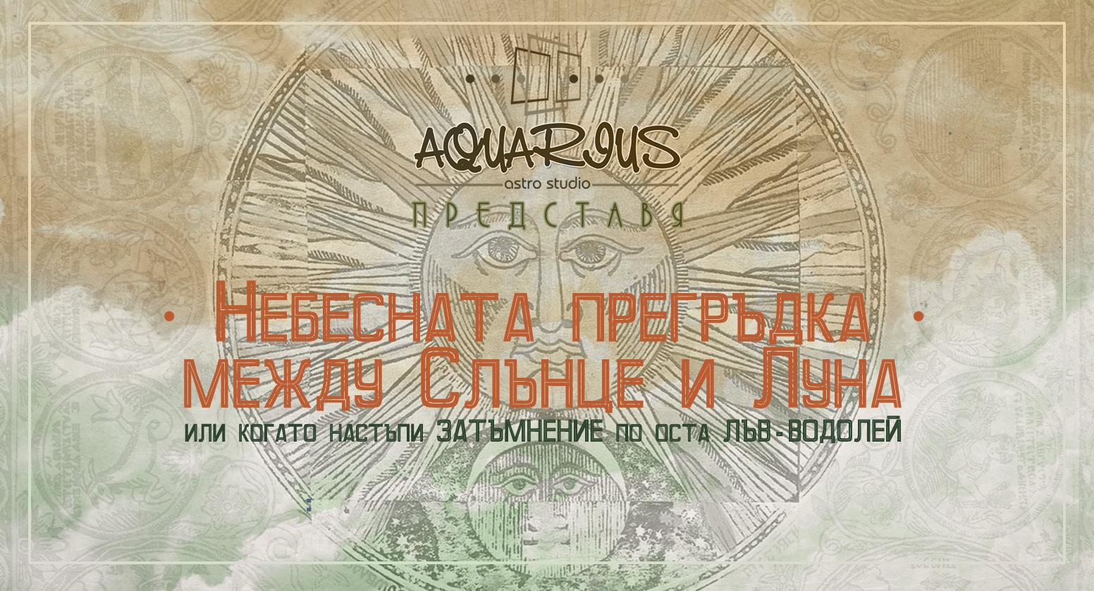 Aquarius Presents